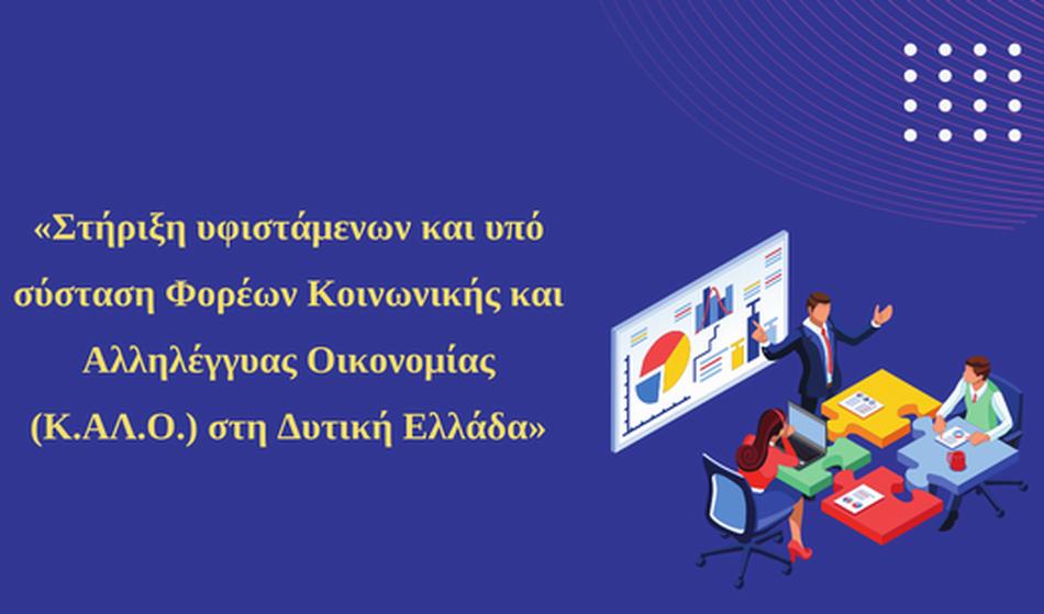 Χρηματοδότηση υφιστάμενων και υπό σύσταση ΚοινΣΕπ στη Δυτική Ελλάδα Παράταση υποβολής προτάσεων μέχρι την 19/11/2021