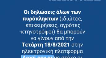 Arogi.gov.gr: Η πλατφόρμα της ΑΑΔΕ για τις αιτήσεις αποζημιώσεων των πυρόπληκτων