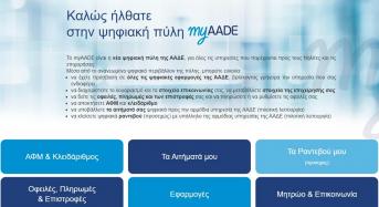 Τέλος το Taxisnet: Αυτή είναι η νέα πλατφόρμα myAADE -Οι 6 βασικές δυνατότητες