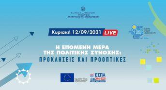 Η επόμενη μέρα της Πολιτικής Συνοχής: Προκλήσεις και προοπτικές