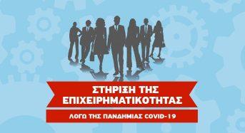 Δεκάδες ΚοινΣΕπ εντάσσονται στο πρόγραμμα Ενίσχυση Επιχειρήσεων που επλήγησαν από την πανδημία Covid-19 στην Αττική